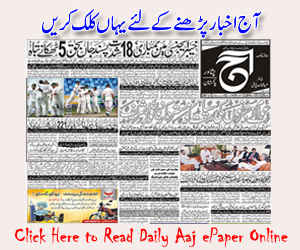 Daily Aaj