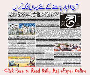 Daily Aaj